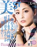 美ST (2017年6月号) 発行:光文社