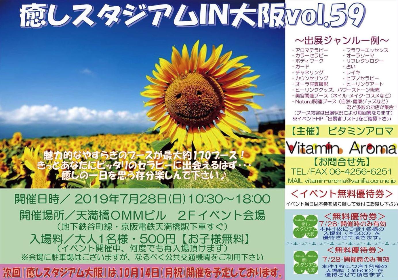 癒しスタジアムIN大阪にパーソナルカラーサロンic lightがパーソナルカラー診断のブースを出店します。