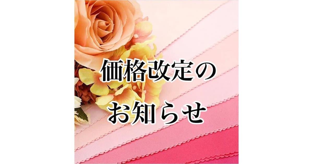 パーソナルカラーサロンic light京都店 価格改定のお知らせ