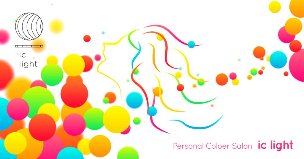 パーソナルカラーサロン ic light